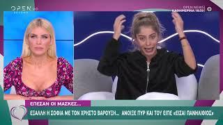 Big Brother: Η Σοφία προσπαθεί να τα βρει με την Άννα Μαρία, αλλά δεν…| Ευτυχείτε! | OPEN TV