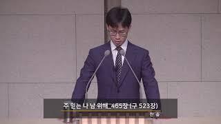 서부제일교회 2부예배 live_20200802