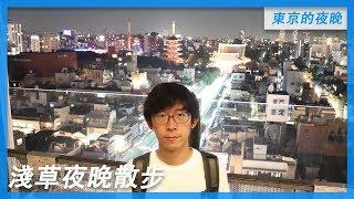 東京夜晚去哪裡I 淺草夜晚散步(東京自由行攻略)