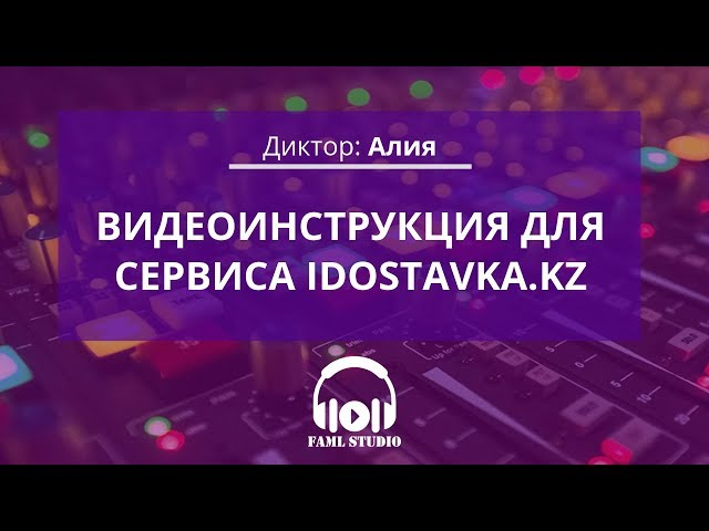 Пример видеоинструкции | Диктор: Алия ▶ FAML.STUDIO