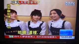 初一 東森新聞 正妹老闆娘 小張韶涵 20110203 thumbnail