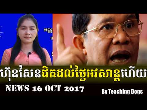 Cambodia News: Today RFI Radio France International Khmer Evening Monday 10/16/2017