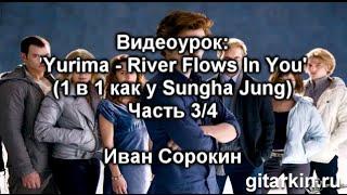 Как играть на гитаре Сумерки (Yiruma - River Flows In You) - Sungha Jung: табы, бридж. Часть 3/4
