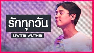 BETTER WEATHER l รักทุกวัน ● LIVE@SUPERHIT