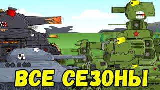 ВСЕ СЕЗОНЫ железных монстров Полный сборник серий - Мультики про танки