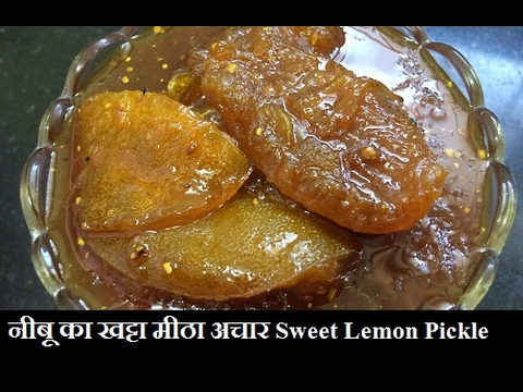 Sweet Lemon Pickle न ब क खट ट म ठ अच र