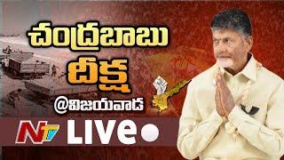 Chandrababu LIVE | Hold Deeksha Against Sand Shortage | NTV LIVE
