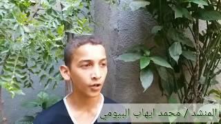 صلى الله على من خص بالإسراء للحرم الأقصى المنشد محمد البيومي