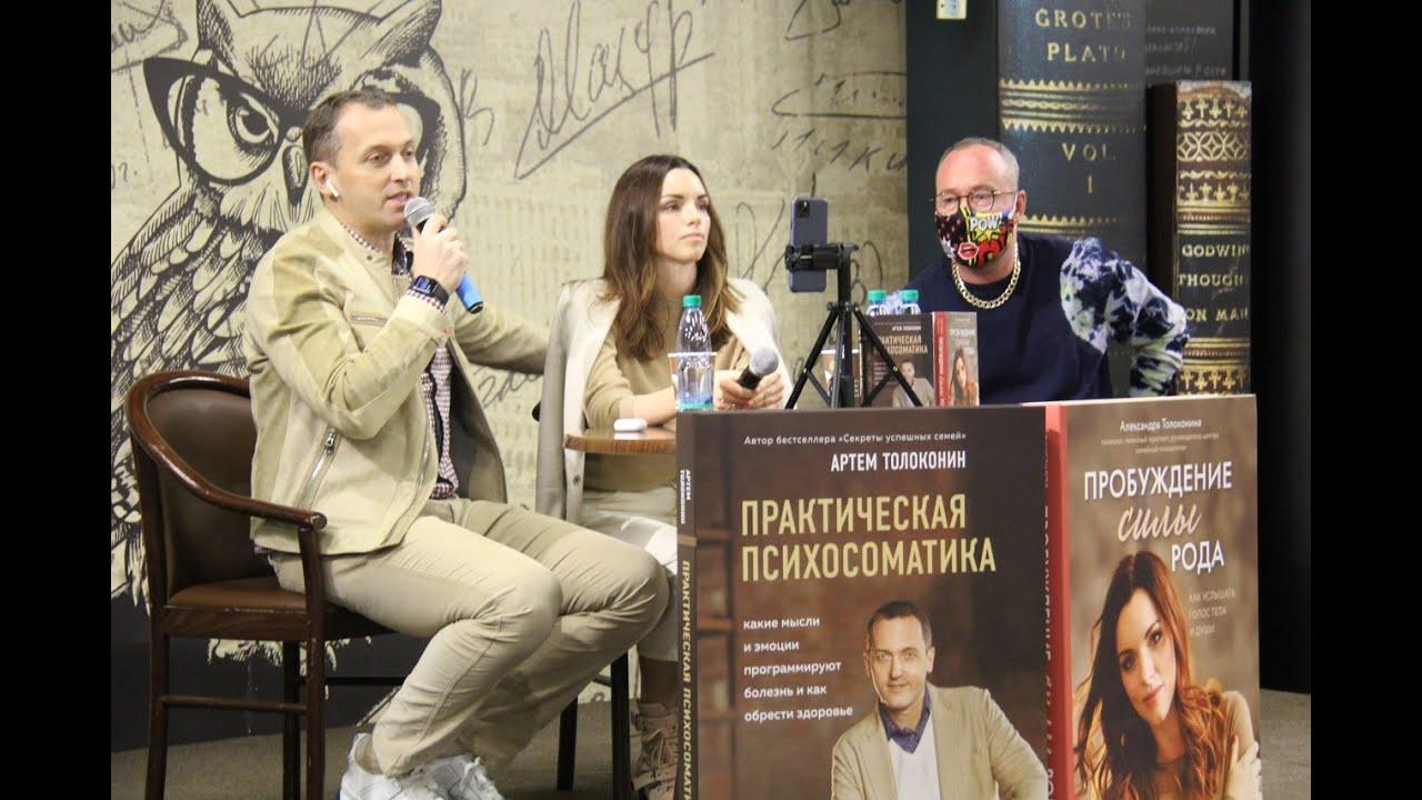 АРТЁМ ТОЛОКОНИН И АЛЕКСАНДРА ТОЛОКОНИНА в Московском доме книги