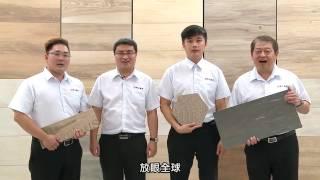 昇元窯業-年代電視【發現新台灣】專訪