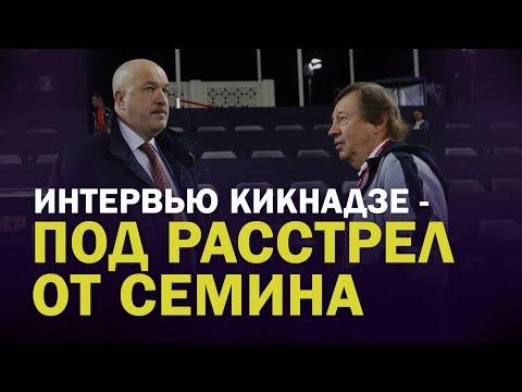 ИНТЕРВЬЮ КИКНАДЗЕ - ПОД РАССТРЕЛ ОТ СЕМИНА