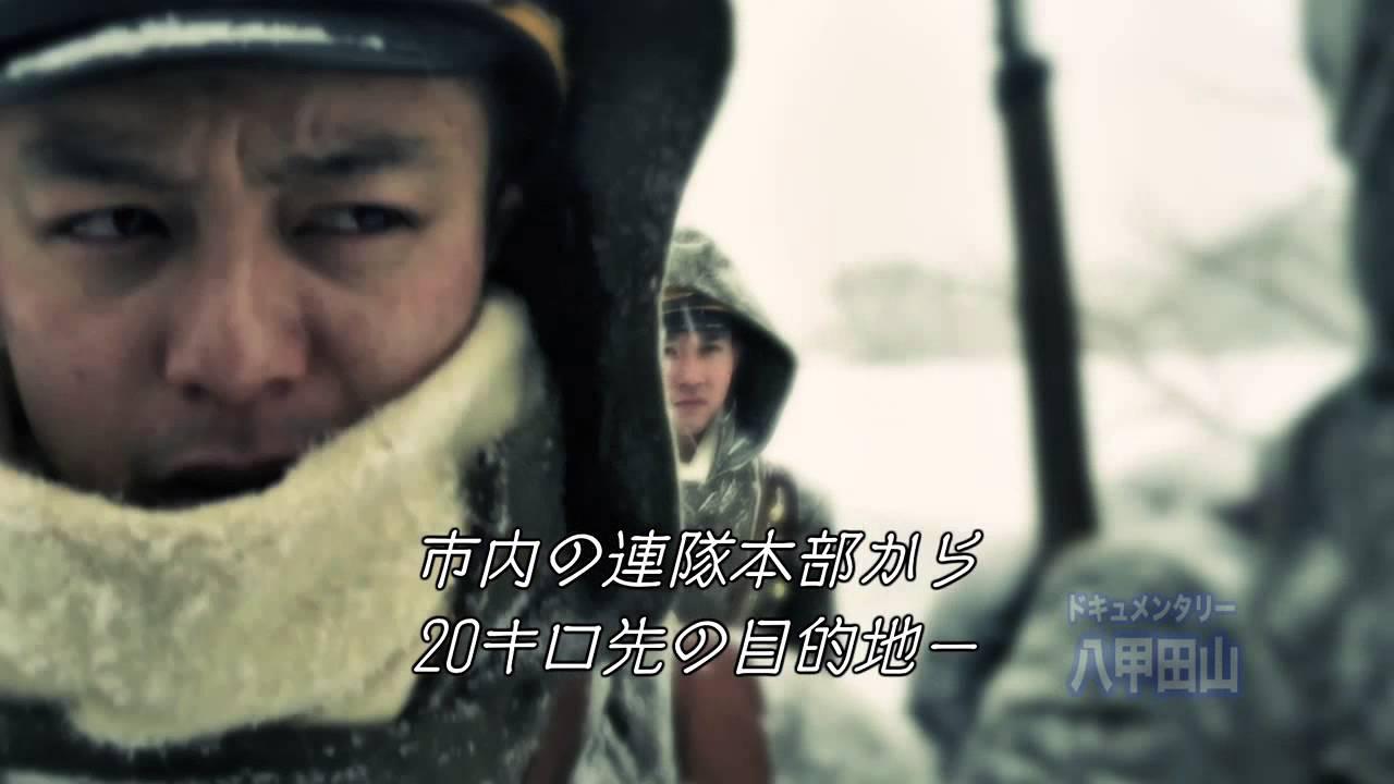 ドキュメンタリー八甲田山 (201...