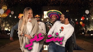 CRAVATA ft DJ MED Bent 3ami 2018 EXCLUSIVE Music Video كرافاطا بنت عمي