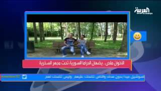 #تفاعلcom الأخوان ملص يضعان الدراما السورية تحت المجهر