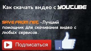 Как скачать видео с YouTube и ВКонтакте(Как скачать музыку и видео с Вконтакте, YouTube, Яндекс и других сервисов бесплатно. Покажу и скажу, как легко..., 2015-11-05T17:41:16.000Z)