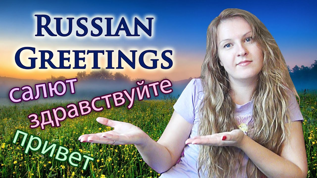 21 russian greetings how to greet smb in russian 21 russian greetings how to greet smb in russian youtube kristyandbryce Images