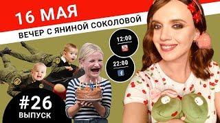 Военный парад в садике / Карнавал в честь 9 мая / Казак русского не обидит | Вечер #26