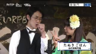 たぬきごはん 【松竹芸能】登猿門EPISODE- Ⅲ~文月の章~