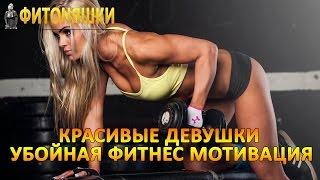 Красивые девушки   Убойная фитнес мотивация
