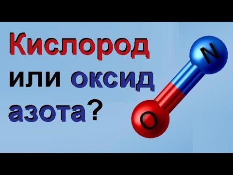 Кислород или оксид азота?