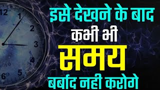 ये video देखने के बाद कभी time बर्बाद नही करोगे || Don't Waste Your Time Motivational Speech on time