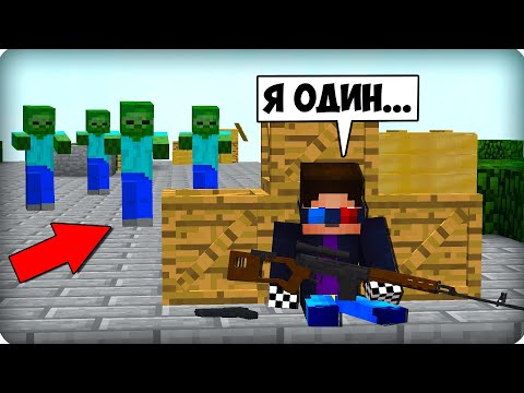 😔Одиночка [ЧАСТЬ 26] Зомби апокалипсис в майнкрафт! - (Minecraft - Сериал) ШЕДИ МЕН