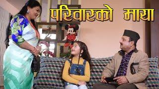 सवारी साधन चलाउँदा यी कुराहरु ध्यान दिनुहोला || Pariwar Ko Maya - Traffic Rule Short Movie