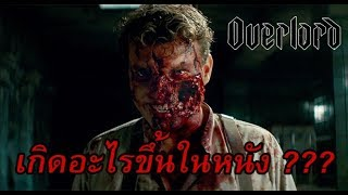 quot-สปอยล์เอามันส์-quot-overlord-ปฏิบัติการโอเวอร์ลอร์ด