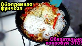 Приготовь Это!🌟 Обалденный салат из Фунчозы 💥Рецепт Очень вкусно!
