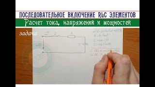 RLC цепь │Задача. Определить ток, напряжения и мощности в цепи