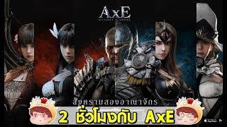 AxE Alliance VS Empire Live | 2 ชั่วโมงแรกกับเกมสงคราม ภาพสวย ตบกันมันสไปรัวๆ