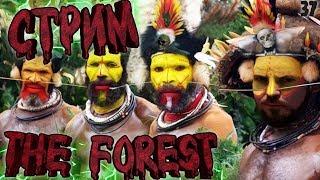 Стримы онлайн сейчас | The FOREST | Майнкрафт для взрослых| Выживание, хоррор, приколы | Прямой эфир