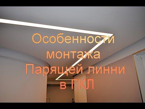 Монтаж светодиодной ленты. Парящая линия в потолке
