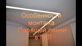 видео «Парящий» потолок из гипсокартона с подсветкой: правила монтажа