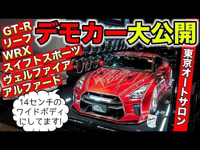 【東京オートサロン2019】KUHLの出展車デモカーを全台解説します。|KUHL Demo Car Tokyo Auto Salon 2019