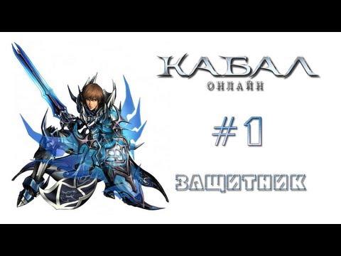 Кабал Онлайн - Защитник #1