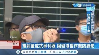 碰碰聲vs雷射筆! 香港反送中港民怕中國