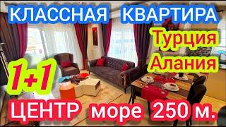 КВАРТИРА в Алании БОЛЬШАЯ Двухкомнатная квартира в Махмутларе Недвижимость в Турции в центре города
