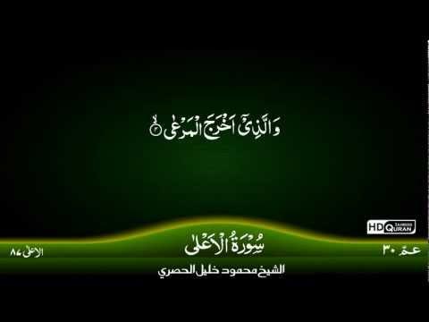 87: Surah Al-A'la {TAJWEED QURAN} by Siekh Mahmood Khalil Al Husari (Husary)