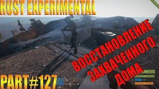 Rust experimental ⇒ Part #127 ► ВОССТАНОВЛЕНИЕ ЗАХВАЧЕННОГО ДОМА ◄(RUST EXPERIMENTAL UKR24 АДРЕС СЕРВЕРА IP: client.connect 176.31.25.70:29192 ГРУППА ВК RUST EXPERIMENTAL UKR24 --- https://vk.com/ua_rust ..., 2015-03-23T16:52:27.000Z)