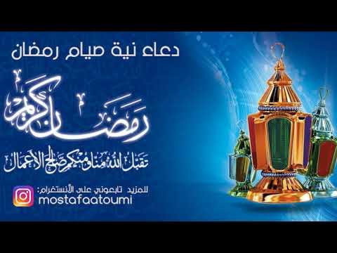 دعاء نية صيام رمضان Youtube