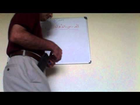 Arabic Lessons  for Non Arabic Speakers-Lesson One
