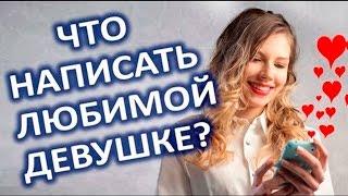 Какое сообщение написать любимой девушке? Верните романтику в отношения!