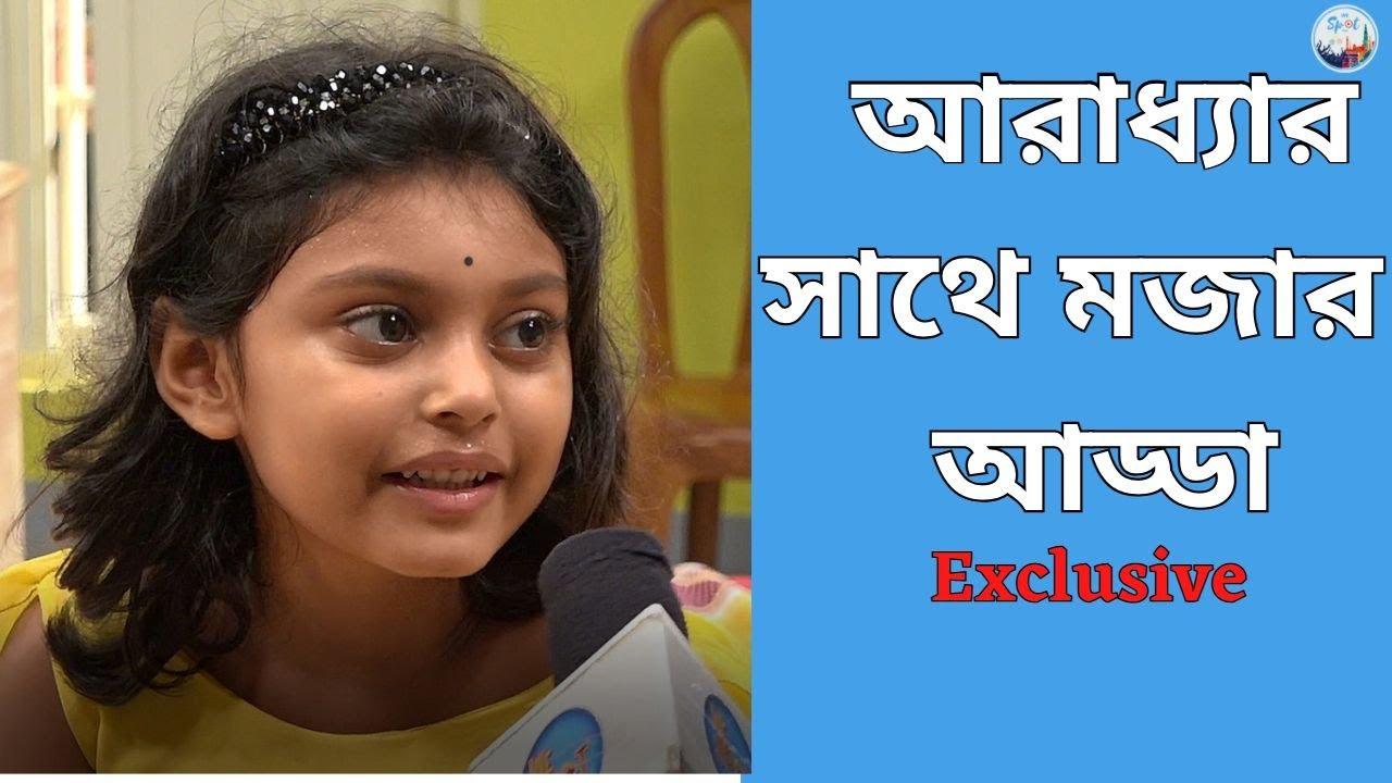 আরাধ্যার সাথে মজার  আড্ডা   Kanchi   Akash Aath   Aradhya   Exclusive Interview