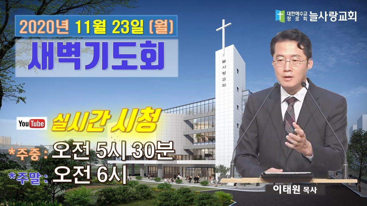 """[늘사랑 새벽기도회 ] 2020년 11월 23일 (월) """"온라인"""" 예배 05시 30분"""