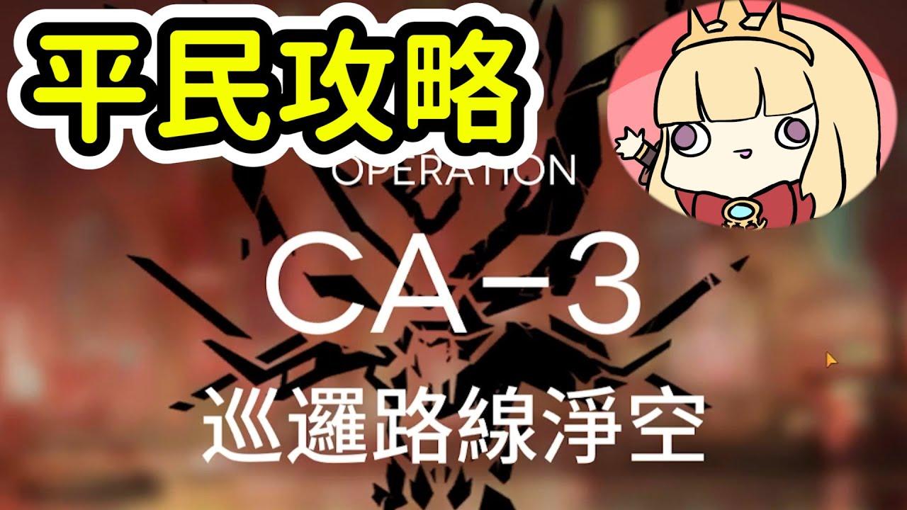 【明日方舟】CA-3平民隊三星通關~卡叔Arknights