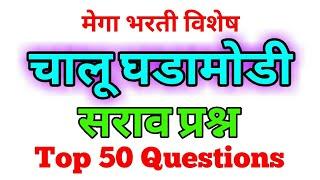 चालू घडामोडी 50 सराव प्रश्न ।। मेगा भरती 2018 ।। Top 50 current affairs mcq ।।