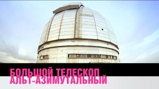 Как строился большой советский телескоп