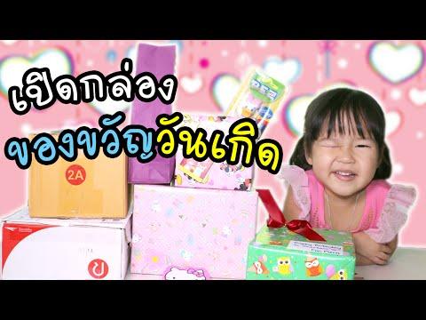 เฌอแตมเปิดของขวัญวันเกิด อะไรอยู่ในกล่อง | แม่ปูเป้ เฌอแตม Tam Story