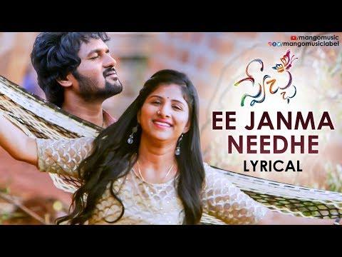 singer-mangli-swecha-movie-songs- -ee-janma-needhe-song-lyrical- -kpn-chawhan- -bhole-shawali